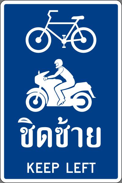 ป้ายจักรยานและจักรยานยนต์ชิดซ้าย