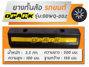 ยางกั้นล้อรถ (rubber wheel stop)