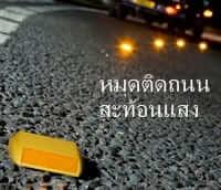 หมุดติดถนนสะท้อนแสง