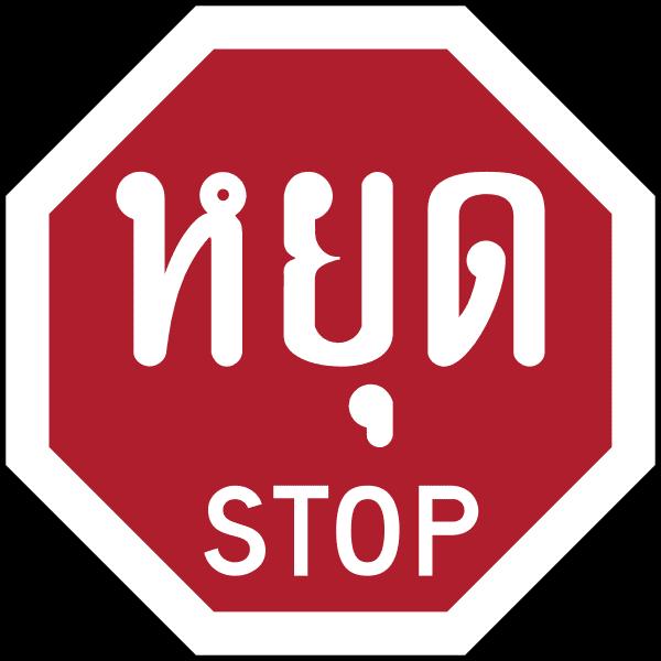 ป้ายหยุด Stop