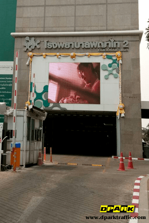 การติดตั้ง ยางชะลอความเร็ว @ โรงพยาบาลพญาไท 2 อินเตอร์เนชั่นแนล