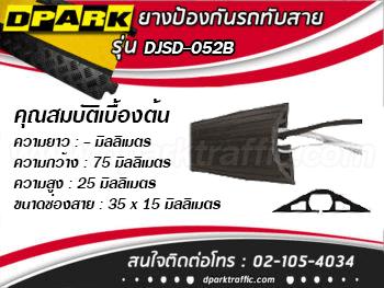 ยางกันรถทับสาย รุ่น DJSD-052B