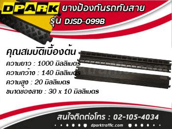 ยางกันรถทับสาย รุ่น DJSD-099B