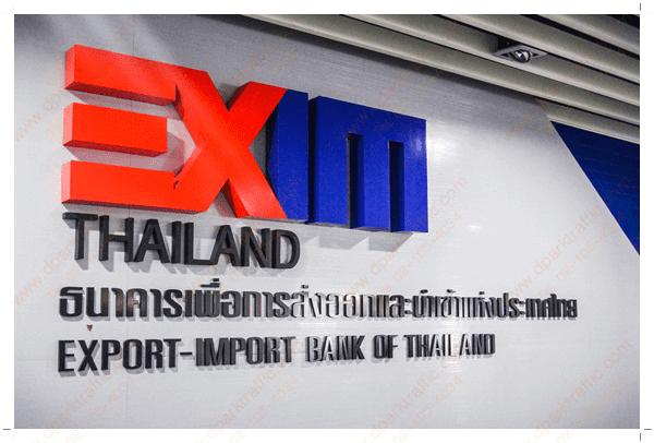 EXIM BANK กับยางชะลอความเร็ว รุ่น JSD-001