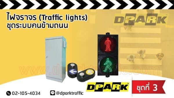 ไฟจราจร Dpark-set-3