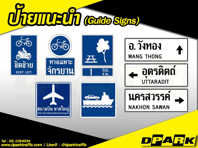 ป้ายแนะนำ (Guide Signs)