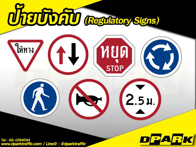 ป้ายบังคับ (Regulatory Signs)