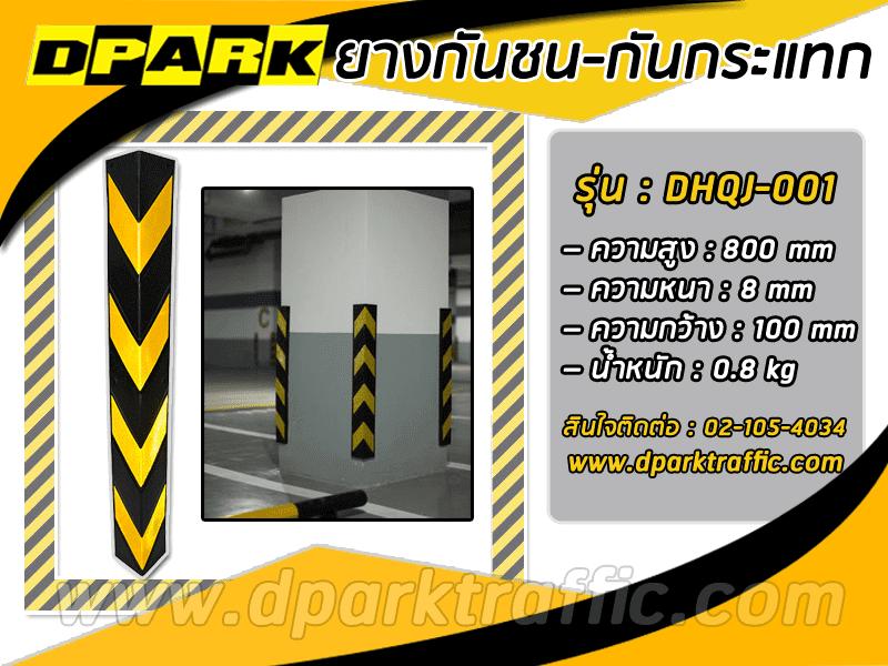 ยางกันชนขอบเสา rubber corner guards รุ่น DHQJ-001