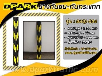 ยางกันชนขอบเสา rubber corner guards รุ่น DHQJ-004