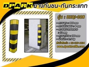 ยางกันชนเสา rubber round corner รุ่น DHQJ-006