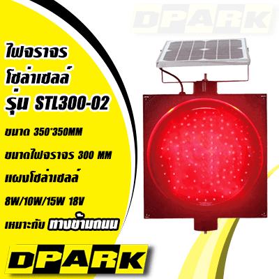 ไฟจราจรพลังงานแสงอาทิตย์ รุ่น STL300-02