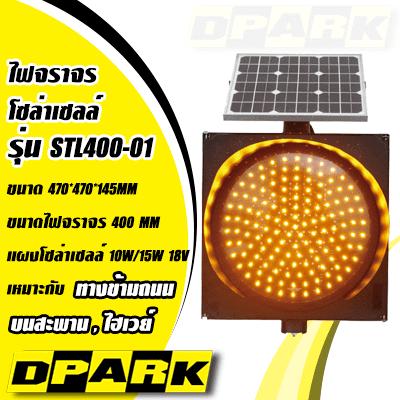ไฟจราจร Solar Cell รุ่น STL400-01