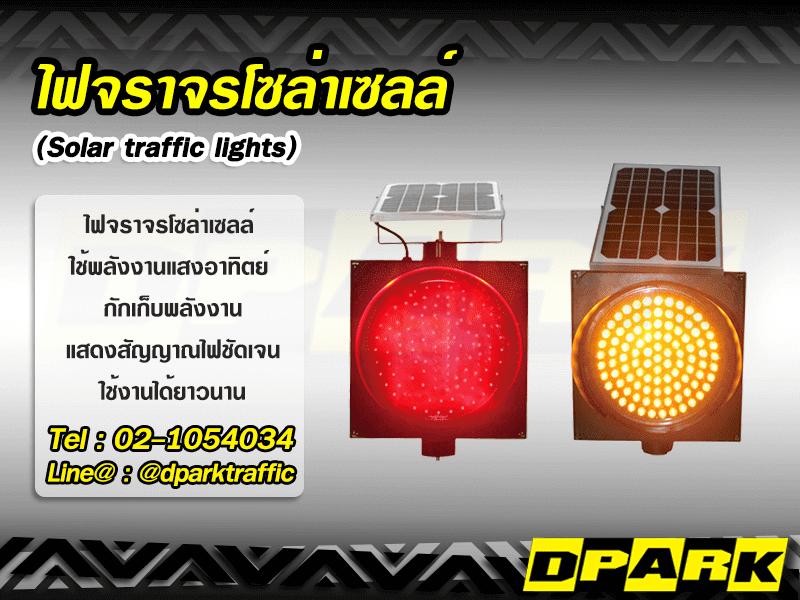 ไฟจราจรโซล่าเซลล์ (Solar traffic lights )