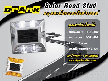 หมุดถนนสะท้อนแสง แบบโซล่าเซลล์ Solar Road Stud