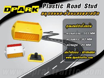 หมุดถนนสะท้องแสง แบบพลาสติก Plastic Road Stud