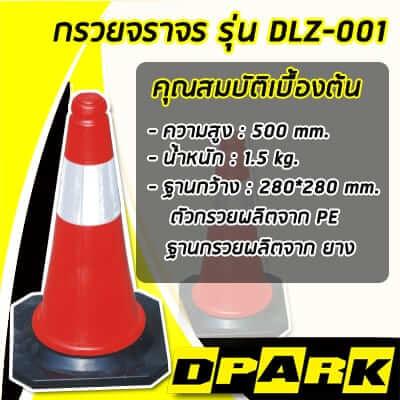 กรวยจราจร รุ่น DLZ-001