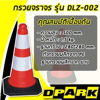 กรวยจราจร รุ่น DLZ-002