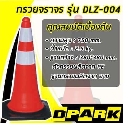 กรวยจราจร รุ่น DLZ-004