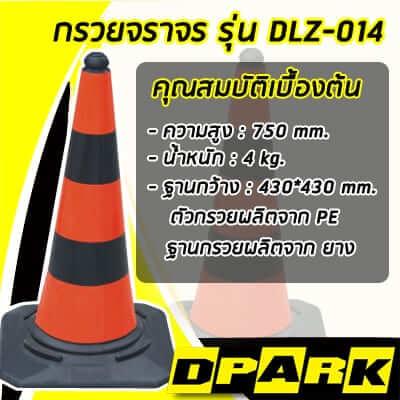 กรวยยาง กั้นถนน รุ่น DLZ-014