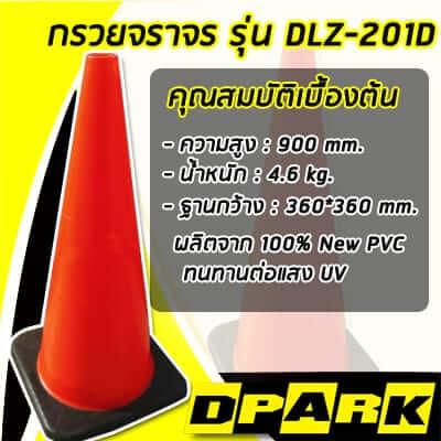 กรวยยาง พีวีซี รุ่น DLZ-201D