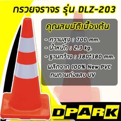 กรวยพลาสติก รุ่น DLZ-203