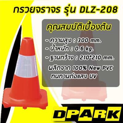 กรวยพลาสติก รุ่น DLZ-208