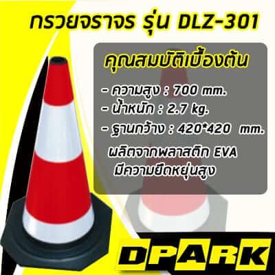 กรวยพลาสติก รุ่น DLZ-301
