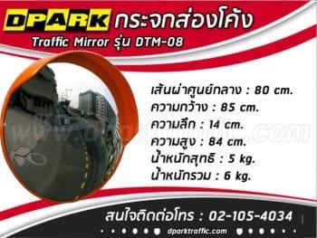 กระจกจราจร tm-08