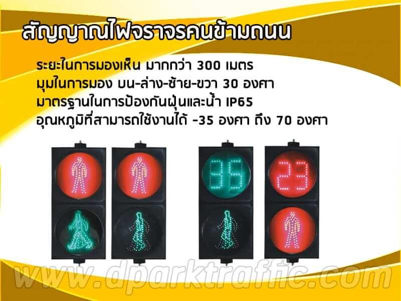 สัญญาณไฟคนข้ามถนน