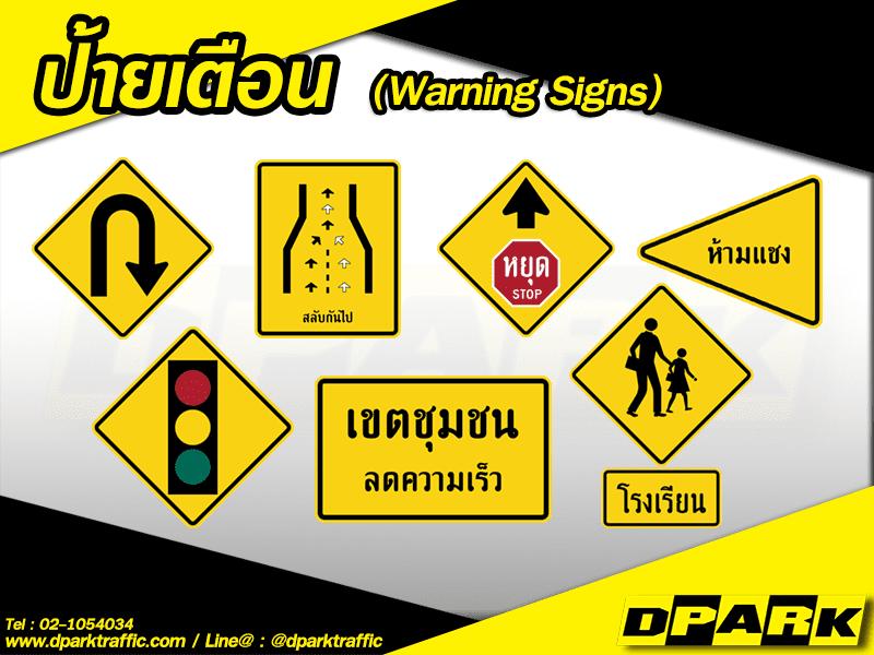 ป้ายเตือน Warning Signs