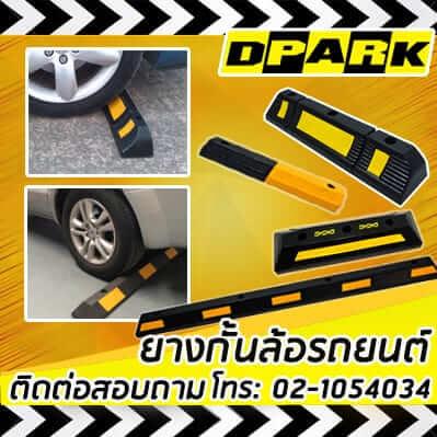 ยางกั้นล้อรถยนต์ (Rubber Wheel Stopper)