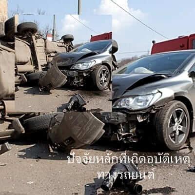 ปัจจัยหลักที่ เกิดอุบัติเหตุทางรถยนต์ มีอะไรบ้าง