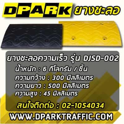 ยางชะลอความเร็ว รุ่น DJSD-002