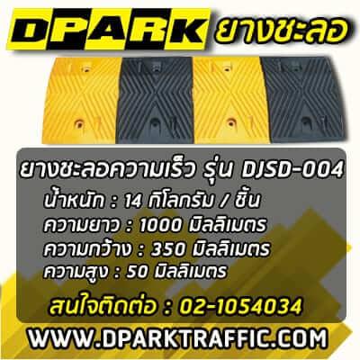ยางชะลอความเร็ว รุ่น DJSD-004