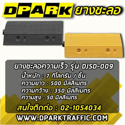 speed-hump-DJSD-009