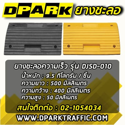 speed-hump-DJSD-010