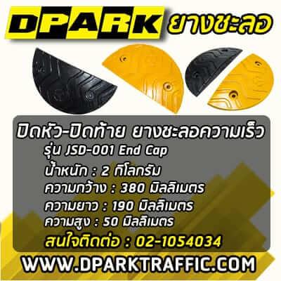 ปิดหัวปิดท้ายยางชะลอความเร็ว รุ่น DJSD-001
