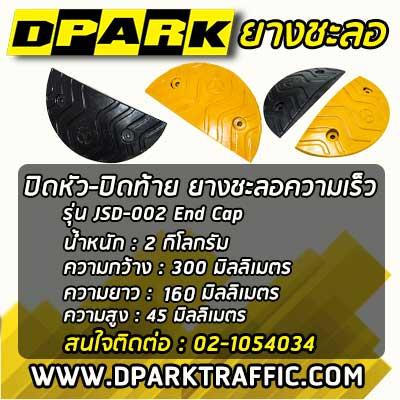ปิดหัว-ท้าย ยางชะลอ รุ่น DJSD-002
