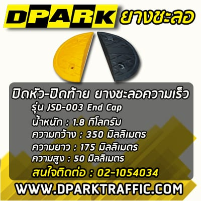 ปิดหัว-ท้าย ยางชะลอ รุ่น DJSD-003