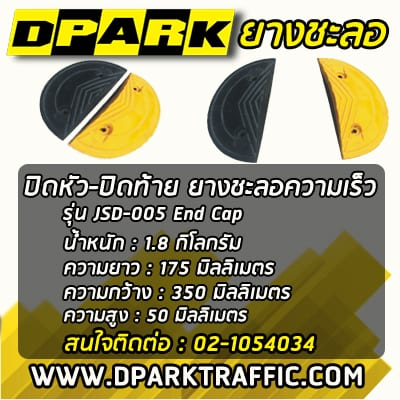 speed-hump-End-Cap-DJSD-005