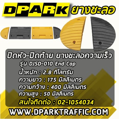 speed-hump-End-Cap-DJSD-010