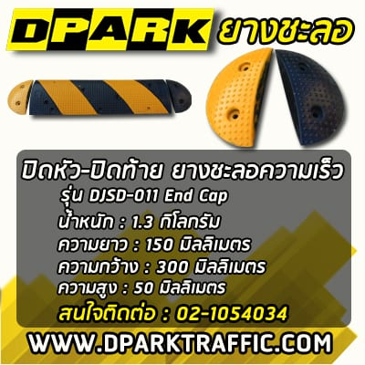 speed-hump-End-Cap-DJSD-011