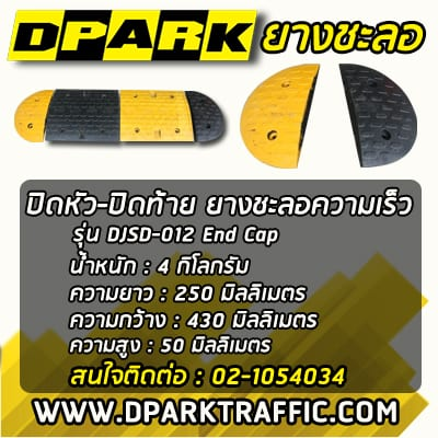 speed-hump-End-Cap-DJSD-012