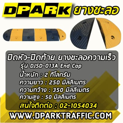 speed-hump-End-Cap-DJSD-013A