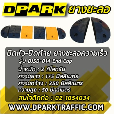speed-hump-End-Cap-DJSD-014