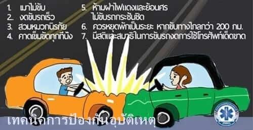 เทคนิคกันอุบัติเหตุ สำหรับผู้ขับขี่รถยนต์ มีอะไรบ้าง