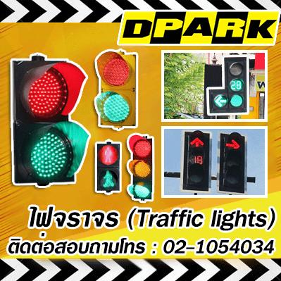 ไฟจราจร Traffic Lights
