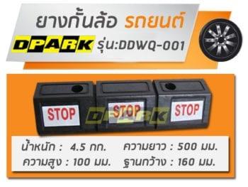 ยางกั้นรถยนต์ หรือยางห้ามล้อรถ รุ่น DDWQ-001