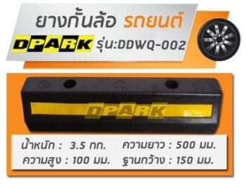 ยางกั้นรถยนต์ หรือยางห้ามล้อรถ รุ่น DDWQ-002