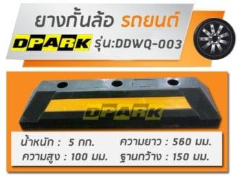 ยางกั้นรถยนต์ หรือยางห้ามล้อรถ รุ่น DDWQ-003